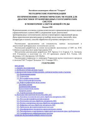 РАО Газпром. Методические рекомендации по применению аэрокосмических методов для диагностики трубопроводных геотехнических систем и мониторинга окружающей среды