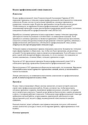 Кодекс профессиональной этики социолога