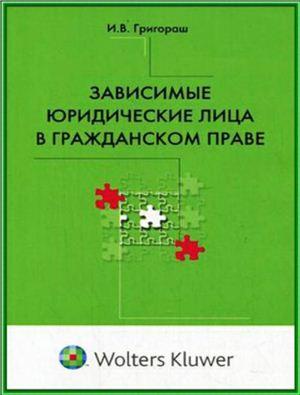 Григораш И.В. Зависимые юридические лица в гражданском праве