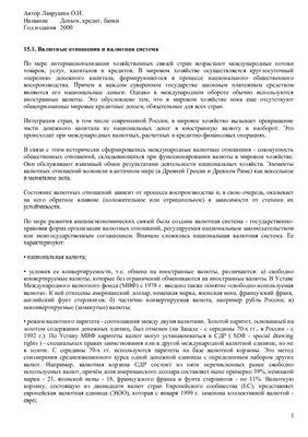 деньги кредит банки учебник скачать pdf