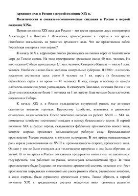 Реферат - Архивное дело в России в первой половине XIX в