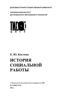 Костина Е.Ю. История социальной работы