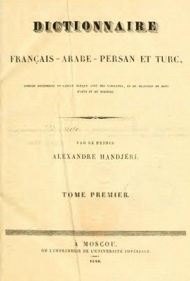 Handjéri A. Dictionnaire français-arabe-persan et turc. Tome 1