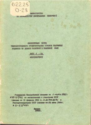 ВНТП 5-82 Общесоюзные нормы технологического проектирования стволов подземных рудников по добыче калийной и каменной соли