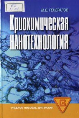Генералов М.Б. Криохимическая нанотехнология