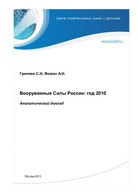 Гриняев С.Н, Фомин А.Н. Вооруженные Силы России: год 2010