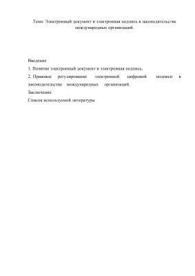Реферат - Электронный документ и электронная подпись в законодательстве международных организаций