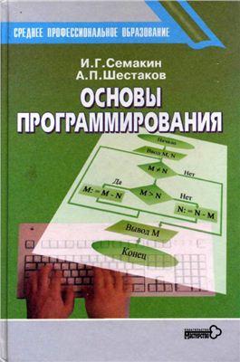 Семакин И.Г., Шестаков А.П. Основы программирования