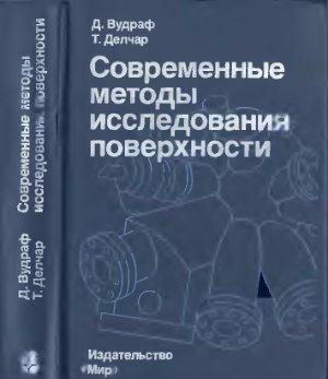 Вудраф Д., Делчар Т. Современные методы исследования поверхности