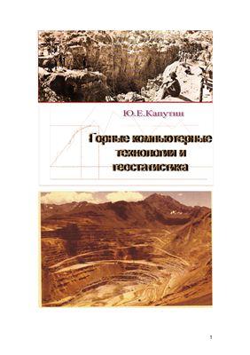 Капутин Ю.Е. Горные компьютерные технологии и геостатистика