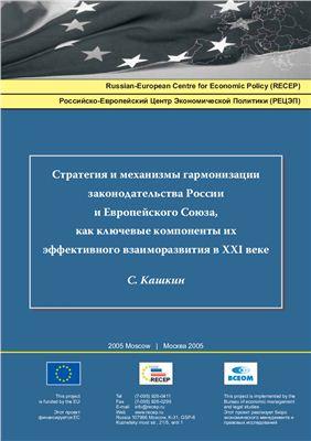Кашкин С.Ю. Стратегия и механизмы гармонизации законодательства России и Европейского Союза, как ключевые компоненты их эффективного взаиморазвития в XXI веке