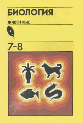 Быховский Б.Е., Козлова Е.В., Мончадский А.С. и др. Биология. Животные. 7-8 классы