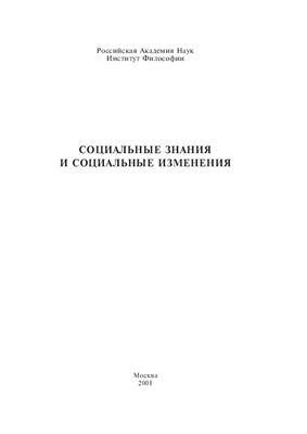 Федотова Г.В. (отв. ред.). Социальные знания и социальные изменения