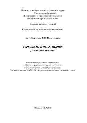 Королев А.И., Конопелько В.К. Турбокоды и итеративное декодирование
