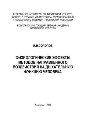 Солопов И.Н. Физиологические эффекты методов направленного воздействия на дыхательную функцию человека