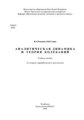 Романов В.А., Слива О.К. Аналитическая динамика и теория колебаний