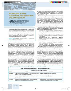 Ткаченко Е., Успенский Ю., Барышникова Н. Оптимизация лечения заболеваний, ассоциированных с Helicobacter pylori