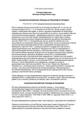 Хафизова К. Казахско-китайская граница в прошлом и сегодня