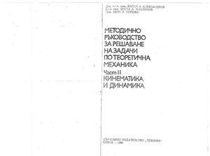 Александров В. и др. Методично ръководство за решаване на задачи по теоретична механика - част II Кинематика и динамика