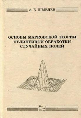 Шмелев А.Б. Основы марковской теории нелинейной обработки случайных полей