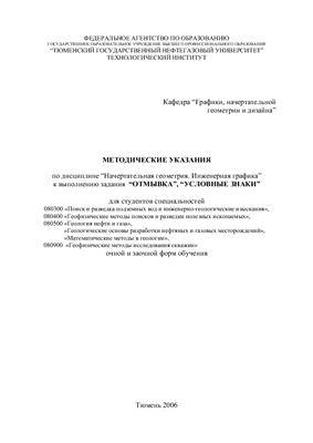 Варлашкина Н.М.Семенова О.Я. Метод. указ. к практическому занятию Отмывка. Условные знаки по инженерной графике