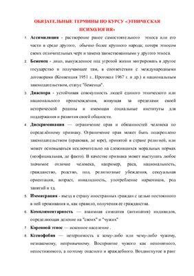 Глоссарий - Этническая психология (50 определений)