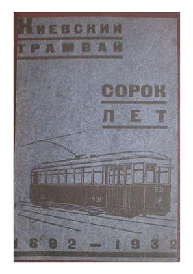 Струк Ю. Киевский трамвай за сорок лет