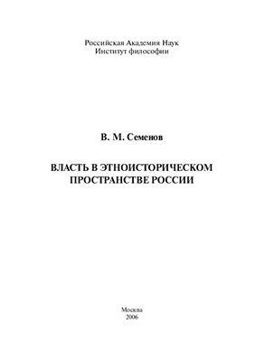 Семенов В.М. Власть в этноисторическом пространстве России