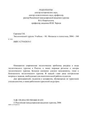 Сергеева Т.К. Экологический туризм