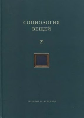 Вахштайн Виктор (Ред.). Социология вещей