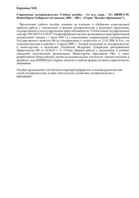 Кирсанова М.В. Современное делопроизводство