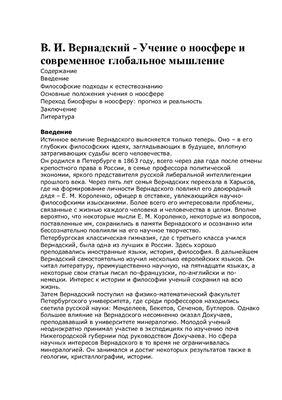 Вернадский В.И. Учение о ноосфере и современное глобальное мышление