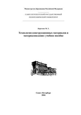 Коротких М.Т. Технология конструкционных материалов и материаловедение