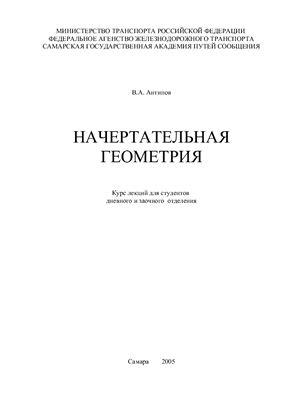 Антипов В.А. Начертательная геометрия