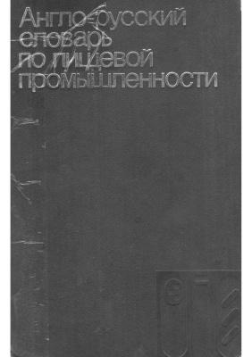 Дашевский В.И., Бардышев Г.М., Прогорович A.Л. и др. Англо-русский словарь по пищевой промышленности