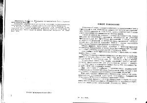 Минобороны СССР. Инженерные боеприпасы. Том 3