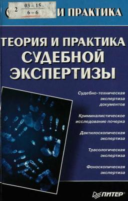 Пахомов А.В. (сост) Теория и практика судебной экспертизы