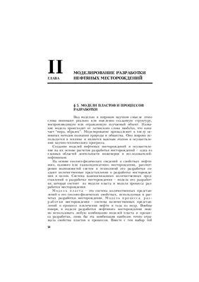 Желтов Ю.П. Разработка нефтяных месторождений