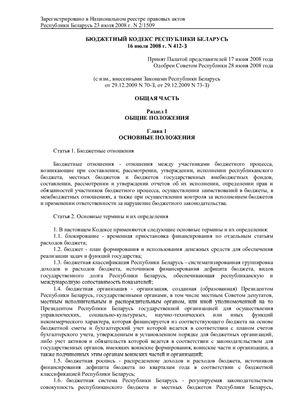 Бюджетный кодекс Республики Беларусь 16 июля 2008 г. N 412-З в редакции от 29.12.2009 N 73-З