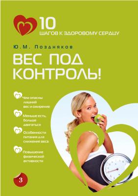 Поздняков Ю.М. (ред.) Вес под контролем! (в рамках проекта Здоровые сердца Подмосковья)