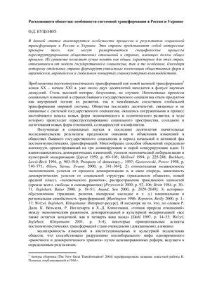 Куценко О. Расходящиеся общества: особенности системной трансформации в России и Украине