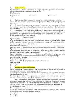 Билеты - Математика для Юридического института