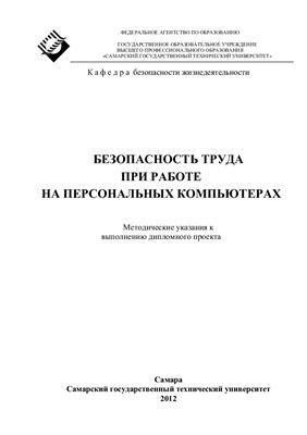 Моссоулина Л.А., Алекина Е.В. Безопасность труда при работе на персональных компьютерах