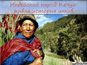 Индейский народ Кечуа: живая история инков