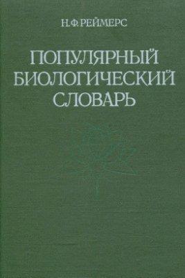 Реймерс Н.Ф. Популярный биологический словарь