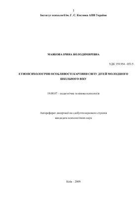 Маякова І.В. Етнопсихологічні особливості картини світу дітей молодшого шкільного віку