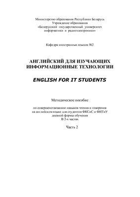 Касперович Н.Г., Барановская Е.В. и др. Английский для изучающих информационные технологии. Часть 2
