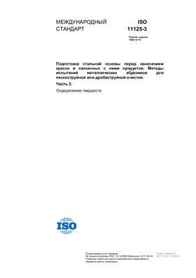 ISO 11125-3: 1993 (E). Подготовка стальной основы перед нанесением красок и связанных с ними продуктов. Методы испытаний металлических абразивов для пескоструйной или дробеструйной очистки. Часть 3: Определение твердости