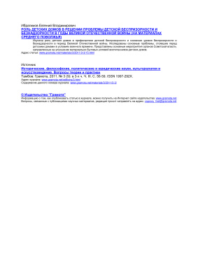 Ибрагимов Е.В. Роль детских домов в решении проблемы детской беспризорности и безнадзорности в годы великой отечественной войны (на материалах среднего Поволжья)