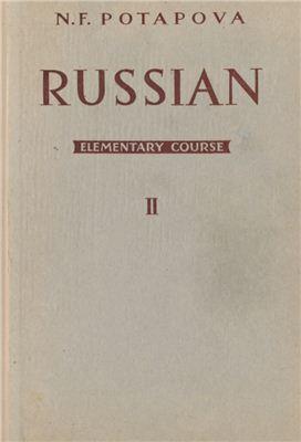 Potapova Nina. Russian. Elementary Course. Book 2